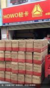 中国重汽豪沃轻卡原厂配件尿素/各种型号