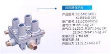 北汽福田奥铃四回路保护阀3515A0104001/离合器压盘分泵总泵厂家批发
