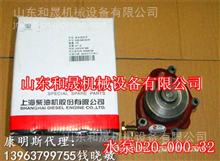 上柴6D114水泵D20-000-32+B上海柴油机原厂专供/D20-000-32+B