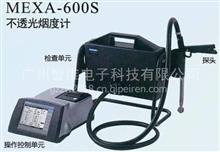 HORIBA MEXA-600S 不透光烟度计/25899