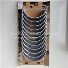 CCEC重庆康明斯发动机配件205840-20连杆瓦/205840-20