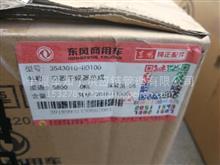 东风天龙旗舰空气干燥器总成/3543010-H0100
