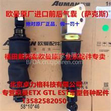 福田戴姆勒欧曼原厂GTL驾驶室气囊 EST H4气囊减震 前后悬气囊/H4502A01030A0 H4502B01015A0