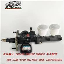 东风猛士EQ2060军车配件液压助力器带总泵总成3510C48-001  /3510C48-001