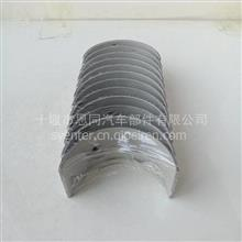 CCEC重庆康明斯发动机配件3019174-20主轴瓦/3019174-20