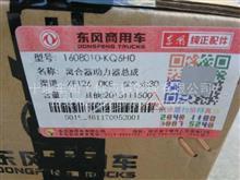 东风天龙离合器助力器总成/1608010-KQ6H0