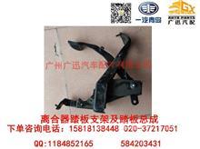 一汽青岛解放虎V离合器踏板支架及踏板总成/1602500A-D539E