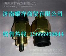 WG2209280024重汽豪沃T7H变速箱压力开关/ WG2209280024