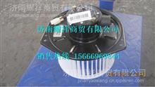 WG1682827001+004重汽新斯太尔D7B暖风电机/WG1682827001+004