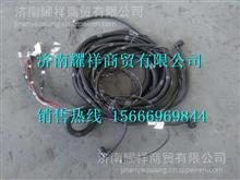 712W25456-6214汕德卡C7H配件ABS底盘电线束/712W25456-6214