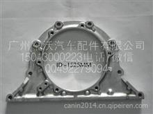 五十铃10PE1发动机曲轴后油封座/10PE1-1
