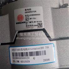 潍柴WP7系列AVE2716D3潍柴610800090020发电机/JFZ2716D3    610800090020