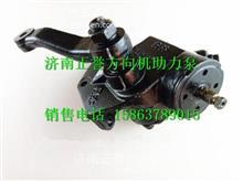 L0340140001A0福田时代宝瑞1方向机总成/ L0340140001A0