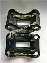 东风超龙客车制动底板前悬U型螺栓底板/U型螺栓底板