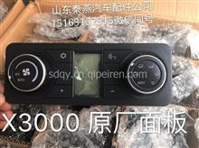 德龙X3000空调控制面板/707010000614U