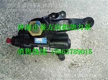 STQ8064A三环十通方向机总成/ STQ8064A