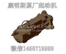 西康起动机4985441X /4985441