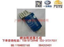 一汽青岛解放虎V燃油粗滤器总成1105010-D539E