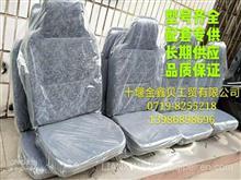 供应东风轻卡汽车  轻型汽车  东风多利卡B07驾驶室司机座椅总成(DN15)