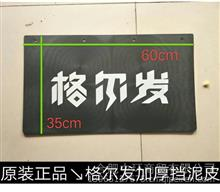 JAC江淮重卡配件格尔发后轮挡泥瓦挡泥皮加厚 原厂正品/8404051G1711