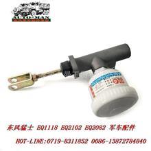 东风猛士EQ2050军车配件离合器总泵1604C55-010 /1604C55-010