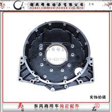 雷诺配件专卖-东风商用车天龙KL雷诺国5发动机飞轮壳D5010224452/D5010224452