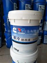 赛冷防冻液康明斯发动机防冻液 -36℃授权代理 正品保障 18KG装/22F02058