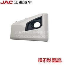 JAC江淮格尔发亮剑重卡货车配件K7保险杠角板原厂