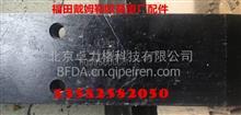 福田戴姆勒欧曼汽车配件gtl后悬钢板弹簧导向板est弓子板板簧/H029500000032