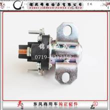 东风天龙雷诺发动机进气预热继电器/37ZB6-35090