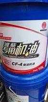 潍柴专用机油/CF-4 20W-50