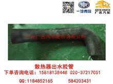 一汽青岛解放JH6散热器出水胶管/1303021-1509