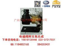 一汽青岛解放JH6电磁阀附支架总成/3754010-1509