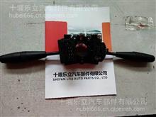 东风多利卡汽车电器组合开关/37DN14-74010