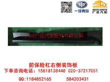 一汽青岛解放JH6前保险杠右侧装饰板/2803032-1509-G