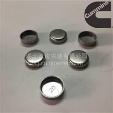 东风康明斯/福田ISF3.8发动机配件碗型塞 3914035/C3914035