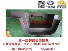 一汽青岛解放天V左一级脚踏板装饰罩/5103211-E18-G
