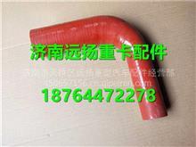 陕汽德龙F3000中冷器胶管/DZ93259535815