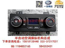 一汽青岛解放JH6半自动空调操纵机构总成/8112010-B83-C00