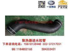 一汽青岛解放JH6散热器进水胶管/1303011-1509
