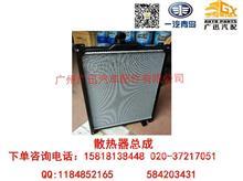 一汽青岛解放天V散热器总成/1301010-DG001B