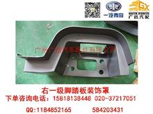 一汽青岛解放天V右一级脚踏板装饰罩/5103212-E18