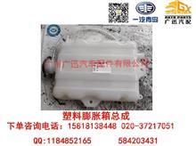 一汽青岛解放虎V塑料膨胀箱总成/1311010-DR602
