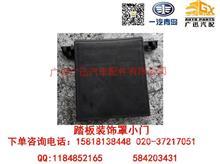 一汽青岛解放JH6踏板装饰罩小门/5103052-1509-G