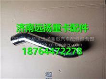 陕汽德龙F3000中冷器进气管(不锈钢管)/DZ95259534018