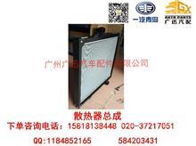 一汽青岛解放JH6散热器总成/1301010-1509