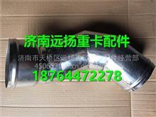 陕汽德龙F3000中冷器进气管(不锈钢管)/DZ9112531404