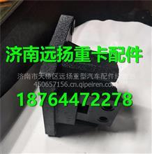 陕汽德龙M3000发动机前支架支撑橡胶缓冲垫/DZ95259590077