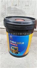 华菱星马专用柴油机油/CH-4  20W-50