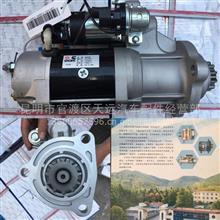 东风天龙旗舰ISZ起动机东风电器天运电器电喷后处理/2874455